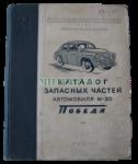 katalog-zapasnih-chastey-avtomobilya-pobeda