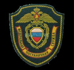 shevron-federalnoy-pogranichnoy-slujby