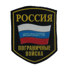 shevron-pogranichnye-voyska