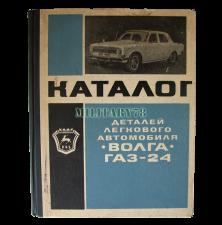 katalog-detaley-legkovogo-avtomobilya