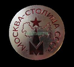 nagrudnyy-znak-moskva