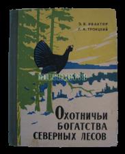kniga-ohitnichi-bogatstva-severnyh-lesov