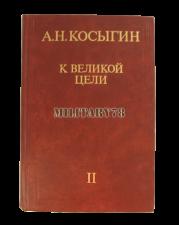 kniga-a-n-kosygin-k-velikoy-tseli