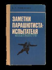 kniga-zametki-parashyutista