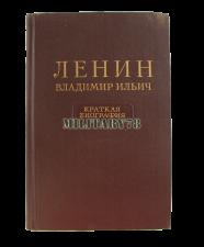 kniga-lenin-kratkaya-biografiya