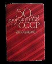 kniga-50-let-voorujennyh-sil-sssr