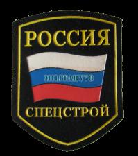 shevron-spetsstroy-rossiya