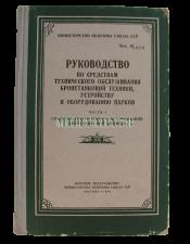 kniga-rukovodstvo-po-sredstvam-tehnicheskogo-obslujivaniya