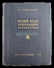 kniga-malyy-atlas-rukovodyaschih-iskopaemyh