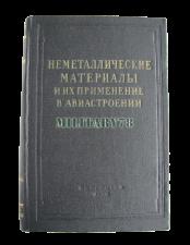 kniga-nemetallicheskie-materialy-i-ih-primenenie-v-aviastroenii