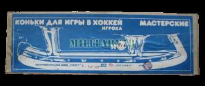 konki-dlya-igry-v-hokkey