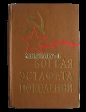 kniga-boevaya-estafeta-pokoleniy