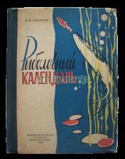 kniga-rybolovnyy-kalendar