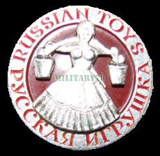 nagrudnyy-znak-russkaya-igrushka