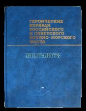 kniga-geroicheskie-korabli-vmf