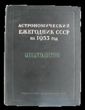 kniga-astronomicheskiy-ejegodnik