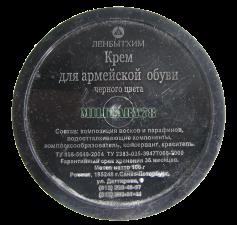 krem-dlya-armeyskoy-obuvi