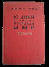 kniga-10-dney-kotorye-potryasli-mir
