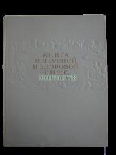 kniga-o-vkusnoy-i-zdorovoy-pische