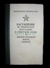nastavlenie-po-fizicheskoy-podgotovke