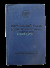 kniga-korabelnyy-ustav-vmf-sssr