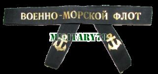 ЛЕНТА К БЕСКОЗЫРКЕ